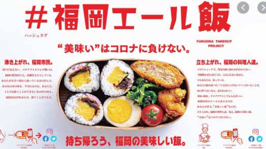 福岡エール飯