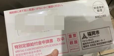 福岡市給付金申請書