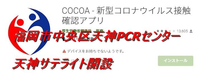 福岡市中央区天神PCRセンター天神サテライト開設