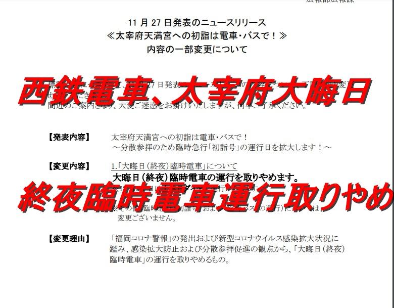 西鉄電車、太宰府大晦日終夜臨時電車運行取りやめ