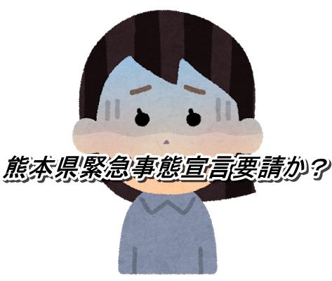 熊本県緊急事態宣言要請か?