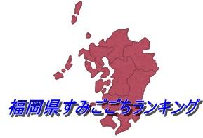福岡住みよい街