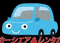 福岡市レンタカー&カーシエアリング
