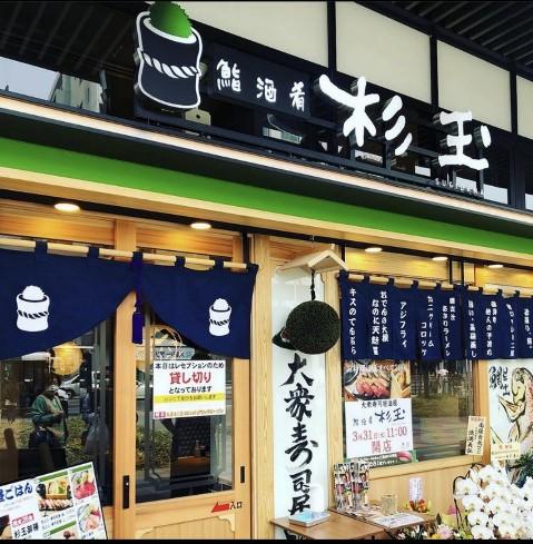 杉玉六本松店
