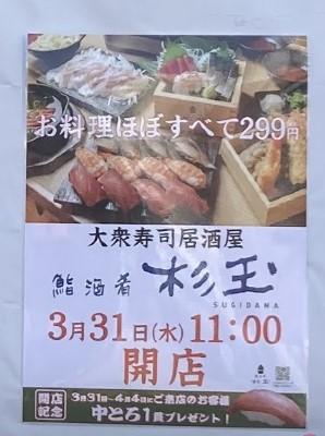 大衆寿司居酒屋「鮨・酒・肴 杉玉」