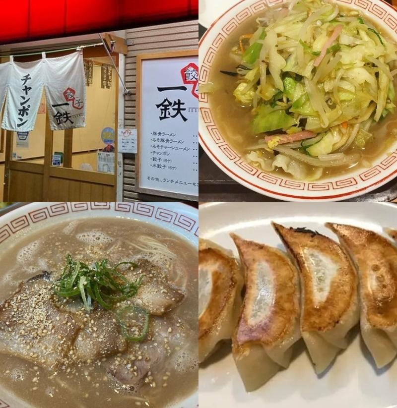 福岡市中央区六本松餃子一徹