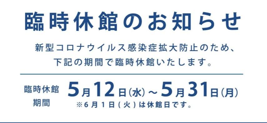 福岡県大型商業施設休業