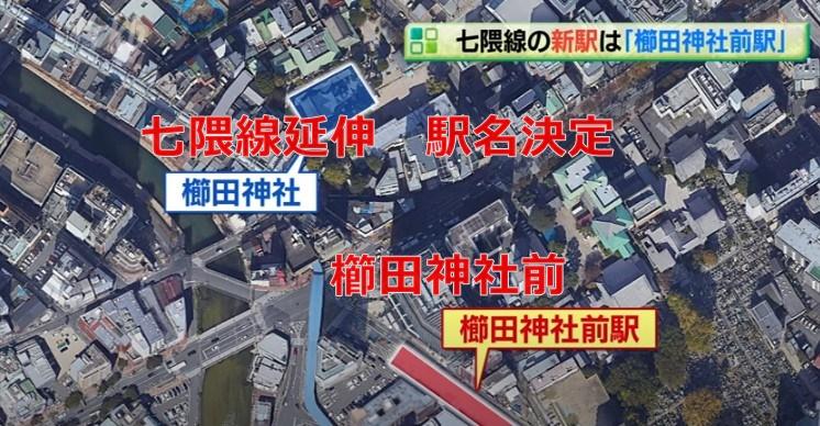 七隈線延伸 櫛田神社前駅