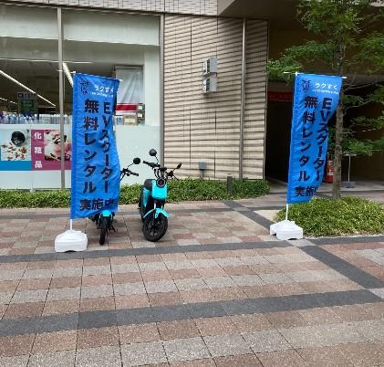 六本松EVバイクシエアリングサービス