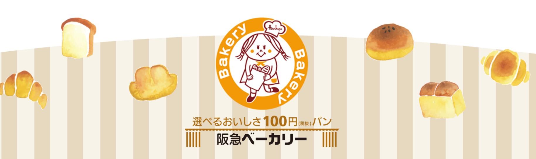 阪急ベーカリーニコキッチン六本松