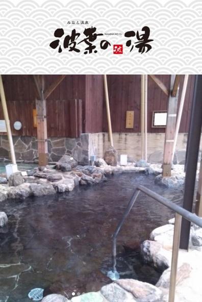 ベイサイドプレイス博多。天然温泉露天風呂・岩盤浴サウナ