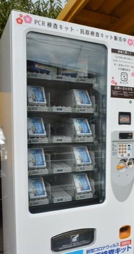 福岡市PCR検査キット自動販売機